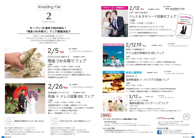 【ティヌカーラ】イベント・フェア