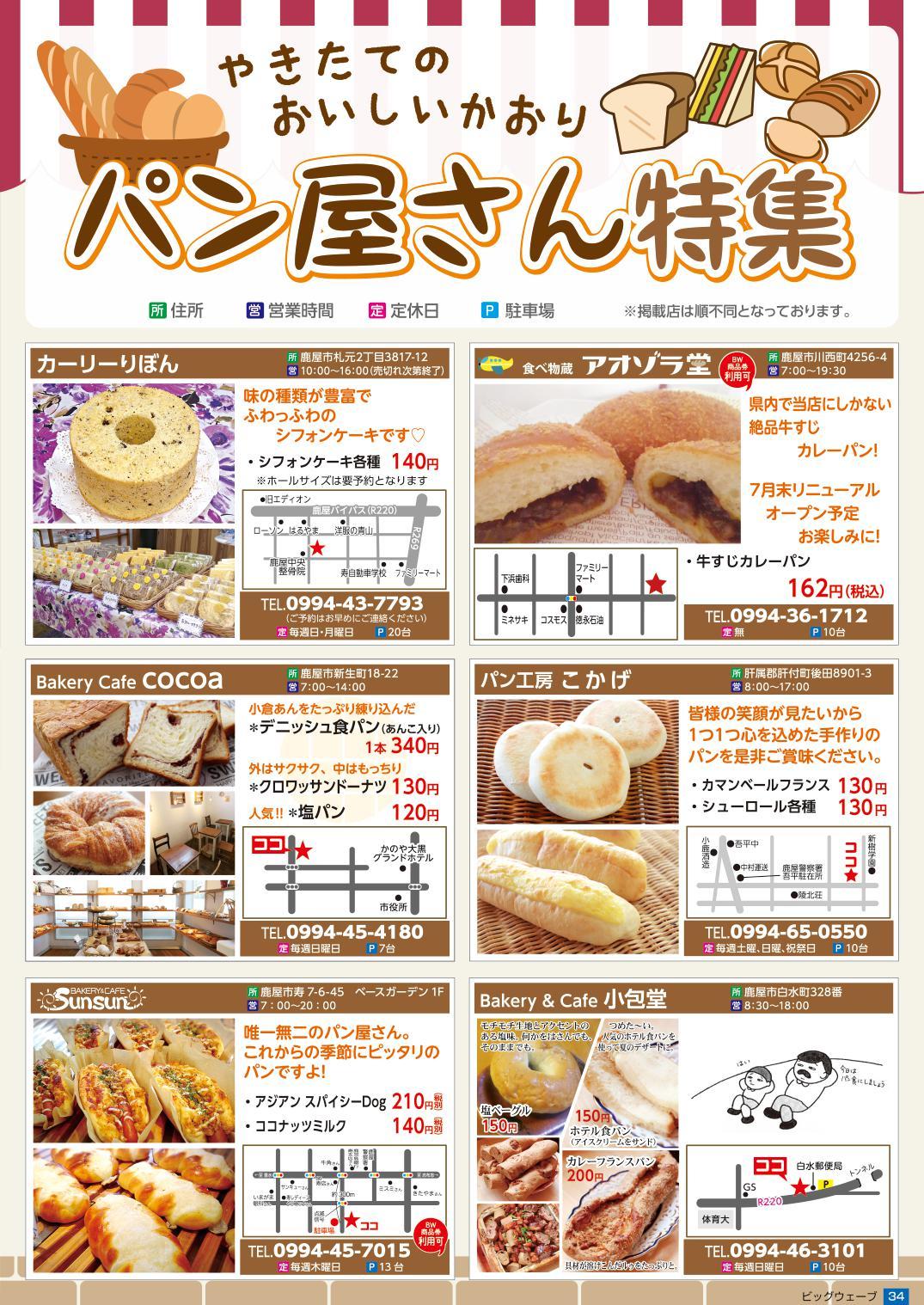 パン屋さん特集1